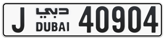 J 40904 - Plate numbers for sale in Dubai