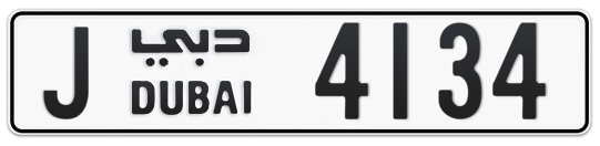 J 4134 - Plate numbers for sale in Dubai