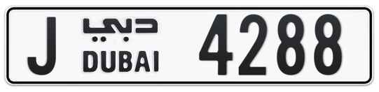 J 4288 - Plate numbers for sale in Dubai
