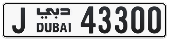 J 43300 - Plate numbers for sale in Dubai