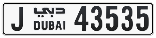 J 43535 - Plate numbers for sale in Dubai