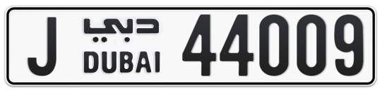 J 44009 - Plate numbers for sale in Dubai