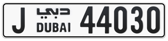 J 44030 - Plate numbers for sale in Dubai