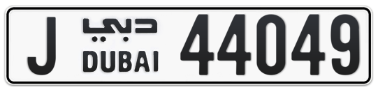 J 44049 - Plate numbers for sale in Dubai