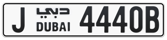 J 4440B - Plate numbers for sale in Dubai