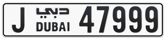 J 47999 - Plate numbers for sale in Dubai