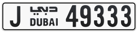 J 49333 - Plate numbers for sale in Dubai