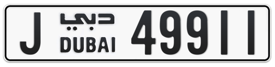 J 49911 - Plate numbers for sale in Dubai