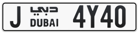J 4Y40 - Plate numbers for sale in Dubai