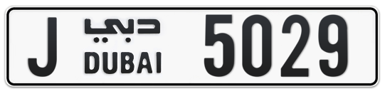 J 5029 - Plate numbers for sale in Dubai
