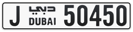 J 50450 - Plate numbers for sale in Dubai