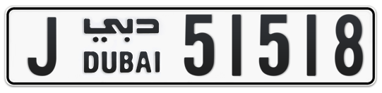 J 51518 - Plate numbers for sale in Dubai