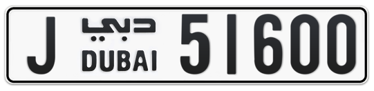 J 51600 - Plate numbers for sale in Dubai