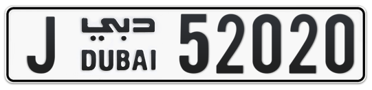 J 52020 - Plate numbers for sale in Dubai