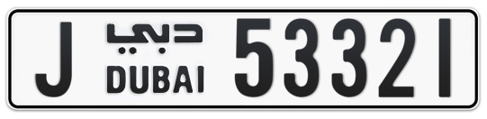 J 53321 - Plate numbers for sale in Dubai
