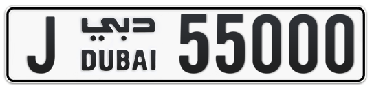 J 55000 - Plate numbers for sale in Dubai