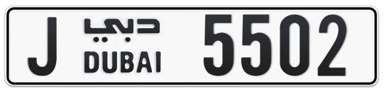 J 5502 - Plate numbers for sale in Dubai