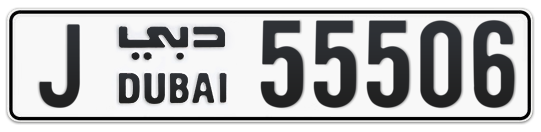 J 55506 - Plate numbers for sale in Dubai