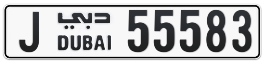 J 55583 - Plate numbers for sale in Dubai