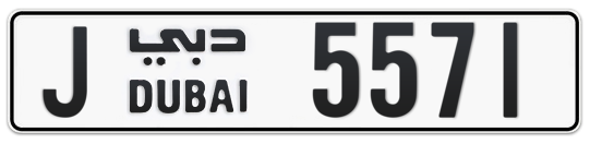 J 5571 - Plate numbers for sale in Dubai