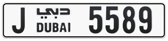 J 5589 - Plate numbers for sale in Dubai