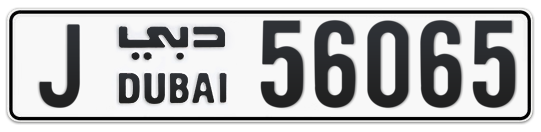 J 56065 - Plate numbers for sale in Dubai