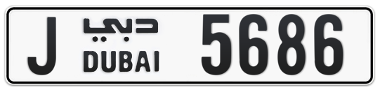 J 5686 - Plate numbers for sale in Dubai