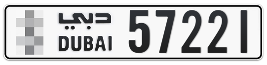 * 57221 - Plate numbers for sale in Dubai
