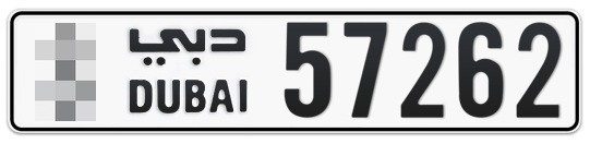* 57262 - Plate numbers for sale in Dubai
