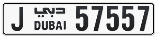 J 57557 - Plate numbers for sale in Dubai