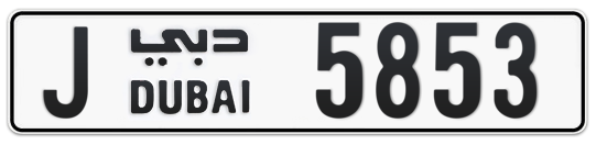 J 5853 - Plate numbers for sale in Dubai