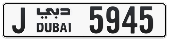J 5945 - Plate numbers for sale in Dubai