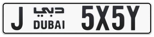 J 5X5Y - Plate numbers for sale in Dubai