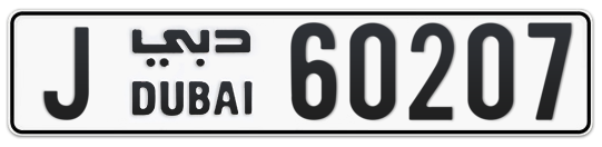 J 60207 - Plate numbers for sale in Dubai