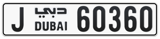 J 60360 - Plate numbers for sale in Dubai