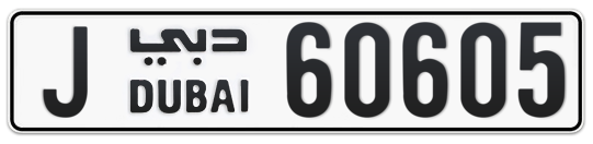 J 60605 - Plate numbers for sale in Dubai
