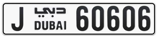 J 60606 - Plate numbers for sale in Dubai