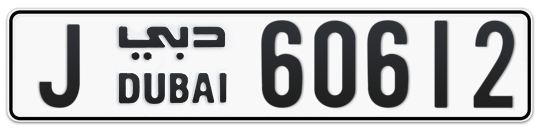 J 60612 - Plate numbers for sale in Dubai
