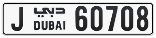 J 60708 - Plate numbers for sale in Dubai