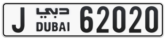 J 62020 - Plate numbers for sale in Dubai