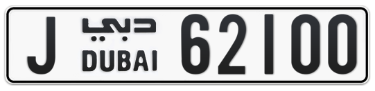 J 62100 - Plate numbers for sale in Dubai