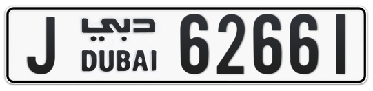 J 62661 - Plate numbers for sale in Dubai