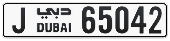 J 65042 - Plate numbers for sale in Dubai