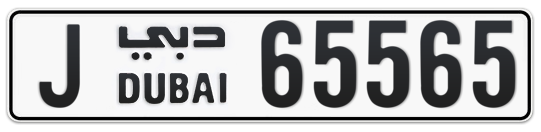J 65565 - Plate numbers for sale in Dubai
