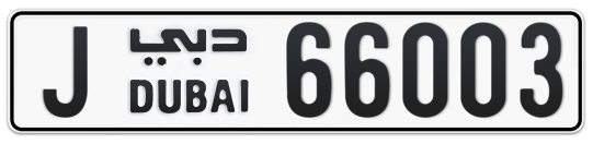 J 66003 - Plate numbers for sale in Dubai