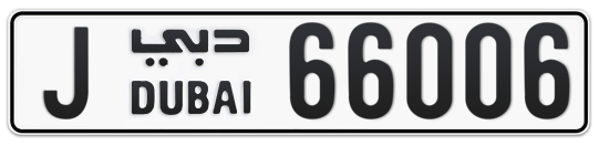 J 66006 - Plate numbers for sale in Dubai