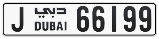 J 66199 - Plate numbers for sale in Dubai