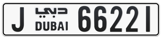 J 66221 - Plate numbers for sale in Dubai