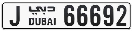 J 66692 - Plate numbers for sale in Dubai