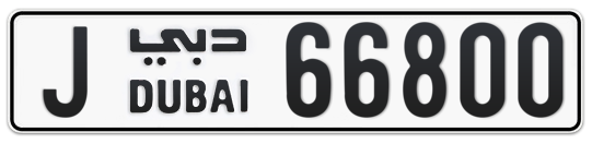 J 66800 - Plate numbers for sale in Dubai